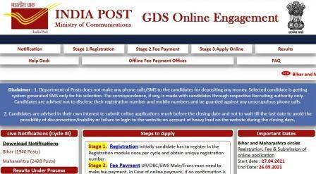 India Post GDS Online Engagement portal