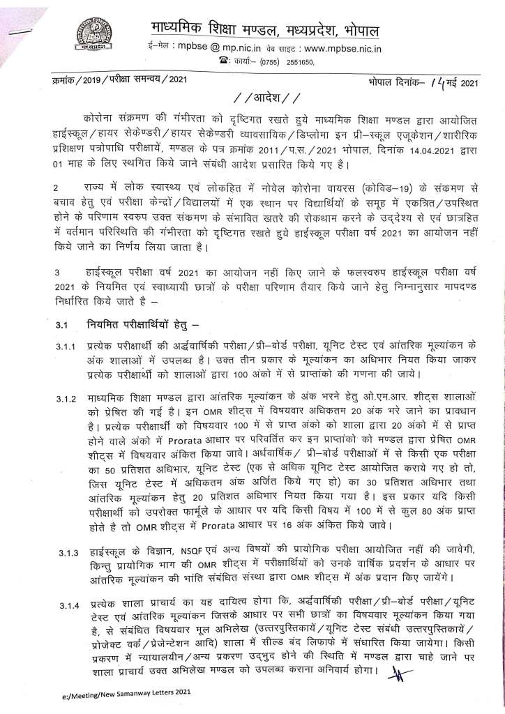 mp board order for examination 2021