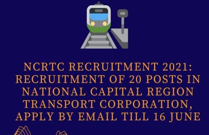 NCRTC Recrutiment 2021