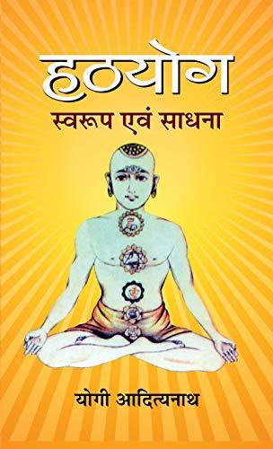 Hatha Yoga Ka Swaroop and Sadhana