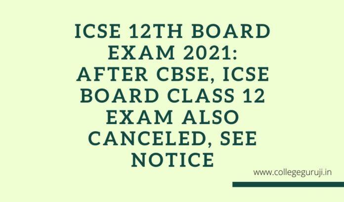 ICSE 12th Board Exam 2021 canceled