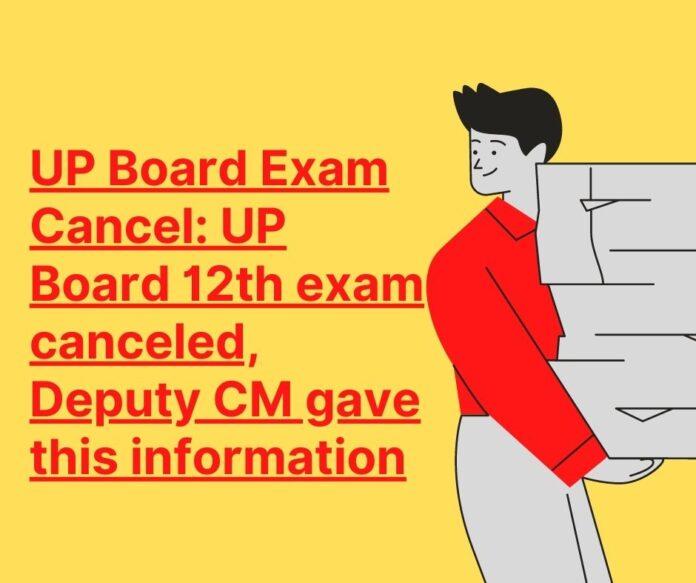 UP Board Exam cancel 2021