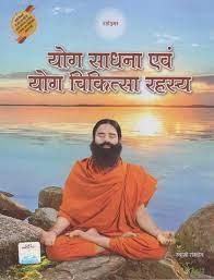 """<!-- wp:heading {""""level"""":3} --> <h3>Baba Ramdev's book <strong>'Yoga Sadhana and Yoga Medicine Rahasya'</strong></h3> <!-- /wp:heading -->"""