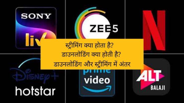 स्ट्रीमिंग क्या होता है   What is Streaming in Hindi   डाउनलोडिंग क्या होती है   डाउनलोडिंग और स्ट्रीमिंग में अंतर   रियल स्ट्रीमिंग