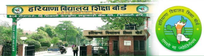 Haryana Board Class 12 Result 2021 website