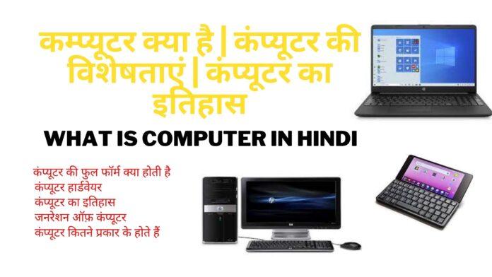 What is Computer in Hindi कम्प्यूटर क्या है कंप्यूटर की विशेषताएं कंप्यूटर का इतिहास
