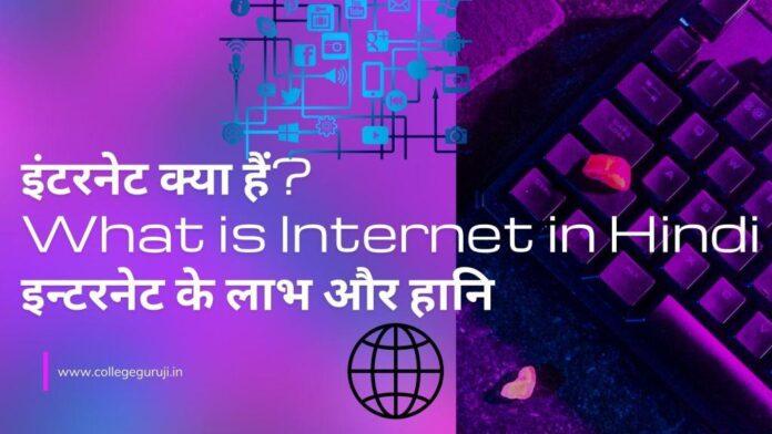 इंटरनेट क्या हैं