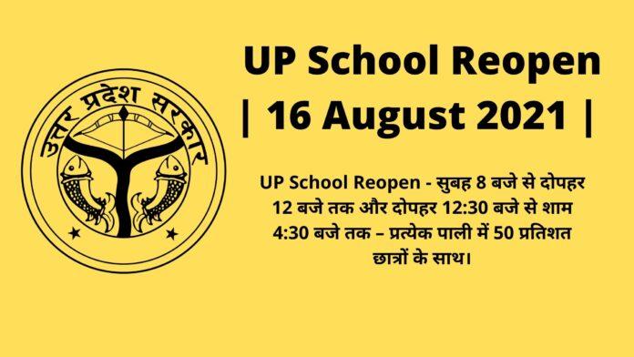 UP SCHOOL REOPEN NEWS