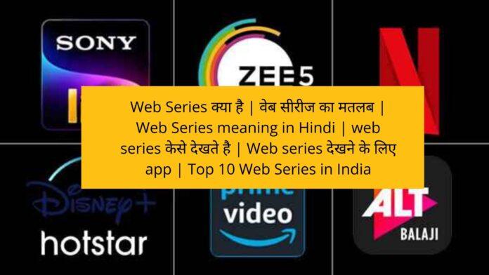 Web Series क्या है